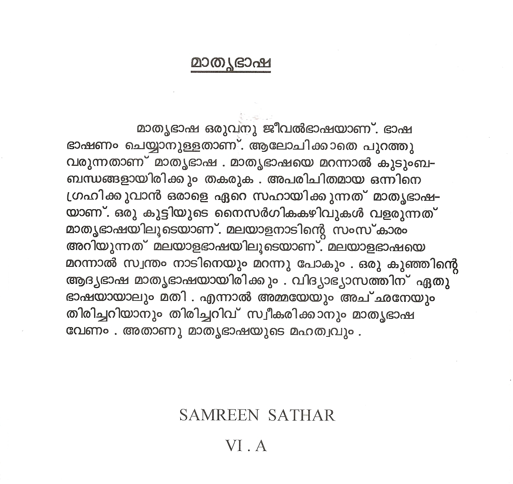 Essay about service importance of reading in malayalam